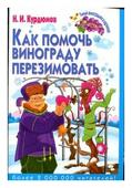 """Курдюмов Н.И. """"Как помочь винограду перезимовать"""""""