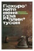"""Санаев П.В. """"Похороните меня за плинтусом"""""""