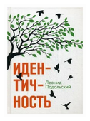 """Подольский Леонид Григорьевич """"Идентичность"""""""