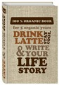 Ежедневник ЭКСМО Пятибук. Дневник на 5 лет Drink Latte & Write Your Life Story полудатированный, А6, 184 листов