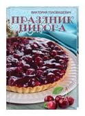 """Головашевич В. """"Праздник пирога"""""""