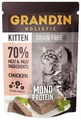Корм для котят Grandin беззерновой, с курицей 85 г (паштет)