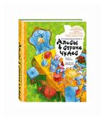 """Пьер А. Ламьель """"Кулинарная книга Алисы в стране чудес"""""""