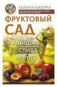 "Кизима Г.А. ""Фруктовый сад. Вишня, слива, яблоня"""