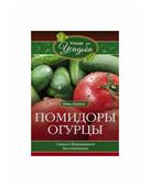 """Зорина Анна """"Помидоры, огурцы"""""""
