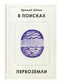 """Айпин Еремей """"В поисках Первоземли"""""""