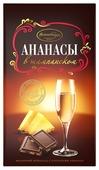 Шоколад Волшебница молочный ананасы в шампанском