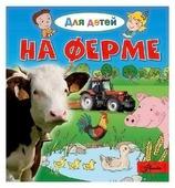"""Лепти Э. """"На ферме"""""""