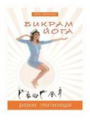 """Каминская А. """"Бикрам йога. Дневник практикующей"""""""