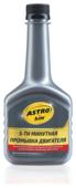 ASTROhim 5-минутная промывка двигателя