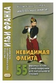 """Франк Илья """"Невидимая флейта. 55 французских стихотворений для начального чтения"""""""