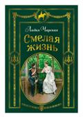 "Чарская Л. ""Смелая жизнь"""