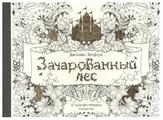 Иностранка Раскраска-открытка. Зачарованный лес