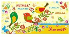 Конверт для денег Творческий Центр СФЕРА Для тебя! (КД-12379), 1 шт.