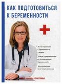 """Кабанов А.С. """"Как подготовиться к беременности"""""""