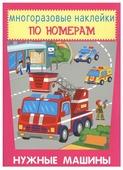 """Книжка с наклейками """"Нужные машины"""""""