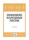 """Александрова Н.А. """"Немецкие народные песни. Ноты"""""""