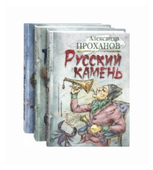 """Проханов Александр Андреевич """"Удар милосердия. Трилогия"""""""