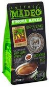 Кофе в зернах Madeo Ethiopia Mokka Tippi