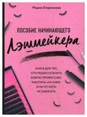 """Егоренкова М.А. """"Пособие начинающего лэшмейкера"""""""