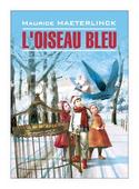 """Метерлинк М. """"Синяя птица. Книга для чтения"""""""