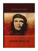 """Пелевин Виктор Олегович """"Generation «П»"""""""