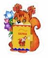 Карапуз Книжка-игрушка Белка
