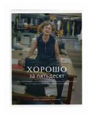 """Яковлев Владимир """"Хорошо за пятьдесят. 33 истории мужчин и женщин, которые научились в 50 жить ярче, лучше, веселее и интереснее, чем в 25"""""""