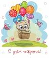 Открытка ND Play С Днем рождения! (273818), 1 шт.
