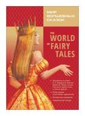 Мир волшебных сказок (с упражнениями)