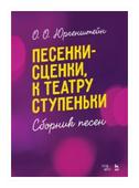 """Юргенштейн О.О. """"Песенки-сценки, к театру ступеньки. Сборник песен"""""""