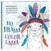 ЭКСМО Ламы. No drama. Color lama. Раскраска-антистресс для творчества и вдохновения