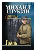 """Щукин Михаил Николаевич """"Грань"""""""