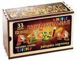 Нескучные игры Раскраска Занимательная азбука (7841)