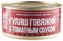Атрус Гуляш говяжий с томатным соусом 325 г