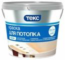 Водоэмульсионная краска ТЕКС для потолка супербелая Профи