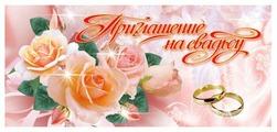 Приглашение Творческий Центр СФЕРА Приглашение на свадьбу, 1 шт.
