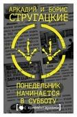 """Стругацкий А.Н. """"Понедельник начинается в субботу"""""""