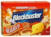 Попкорн Blockbuster Чеддер сыр в зернах, 99 г