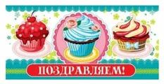 Конверт для денег Творческий Центр СФЕРА Поздравляем!, 1 шт.