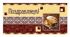 Конверт для денег Творческий Центр СФЕРА Поздравляем! (КД1-11028), 1 шт.