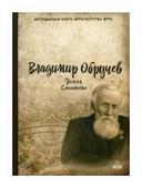 """Обручев Владимир Афанасьевич """"Земля Санникова"""""""