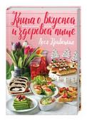"""Кравецкая Л. """"Книга о вкусной и здоровой пище"""""""