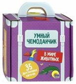 Набор карточек Проф-Пресс Умный чемоданчик. В мире животных 35 шт.