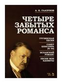 """Глазунов А.К. """"Четыре забытых романса. Ноты"""""""