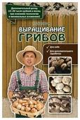 """Богданова Н.Е. """"Выращивание грибов"""""""