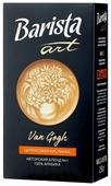 Кофе молотый Barista Art Van Gogh Blend №1 картонная коробка