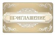Приглашение Творческий Центр СФЕРА Приглашение (ПМ-7101), 1 шт.