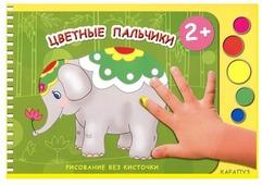 Карапуз Пальчиковая раскраска Цветные пальчики