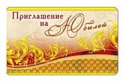 Приглашение Творческий Центр СФЕРА Приглашение на юбилей (ПМ-6175), 1 шт.